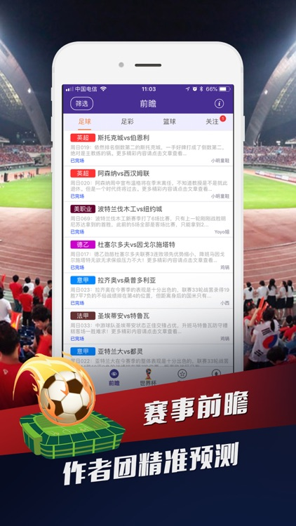 捷报比分-足球赛事即时比分直播
