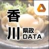 香川県政DATA