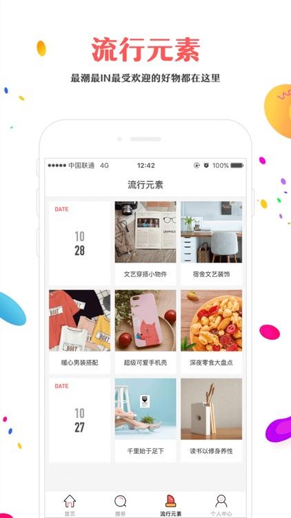 6320-网购优惠券神器 screenshot-3