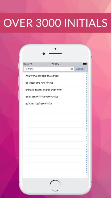 ראשי תיבות - יהדות Screenshot 2