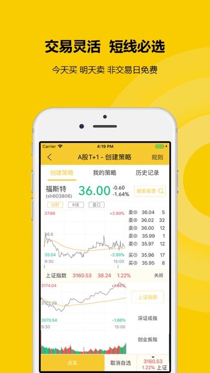 股票宝-炒股、放大资金赚钱软件 screenshot-3