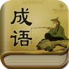 成语大词典 - 历史故事典故中华传统文化常识大全