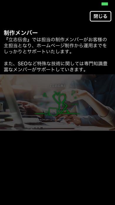 【立志伝舎】独立開業者さまや起業の方向けホームページ制作スクリーンショット3