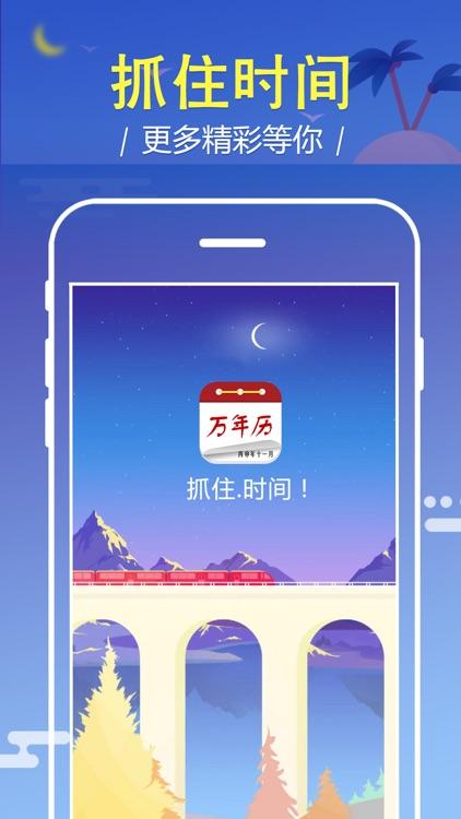 中华万年历 日历:经典版黄历农历 screenshot-4
