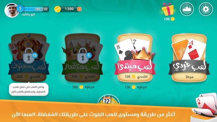 ديوانية بلوت screenshot-4