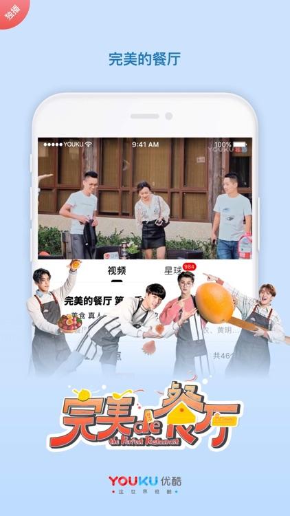 优酷视频-大帅哥全网独播 screenshot-8