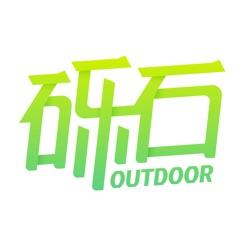 砾石-品质户外装备特卖、精选户外活动