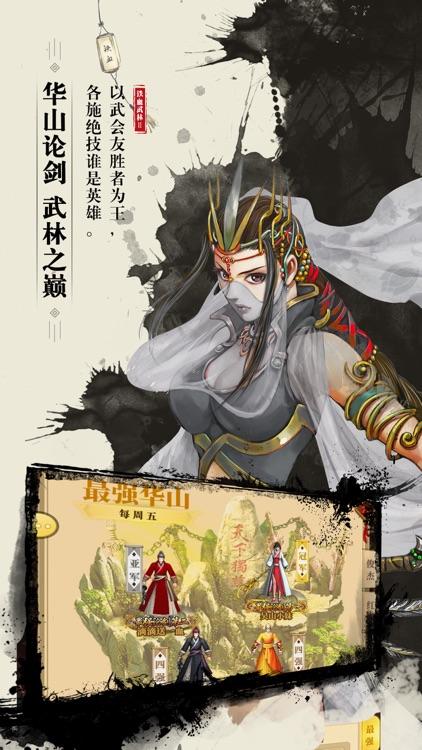铁血武林-武侠小说全还原 screenshot-4