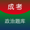 App Icon for 成人高考专升本政治考试题库 App in Austria IOS App Store