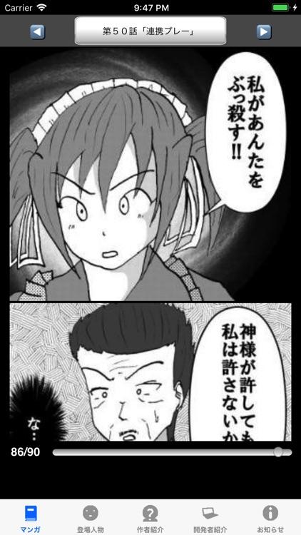 ラッキーボーイ7(漫画アプリ)