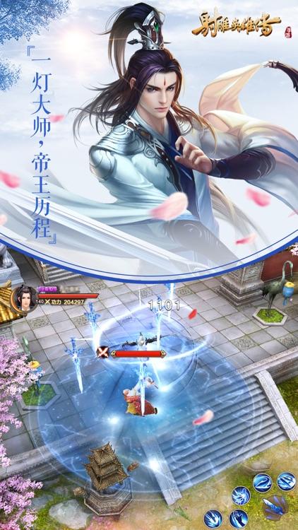 射雕英雄传手游 screenshot-3