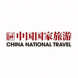 杂志《中国国家旅游》