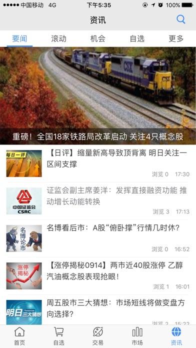 湘财益盟版 screenshot