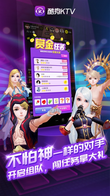 酷狗KTV - 陌生人K歌交友 screenshot-4