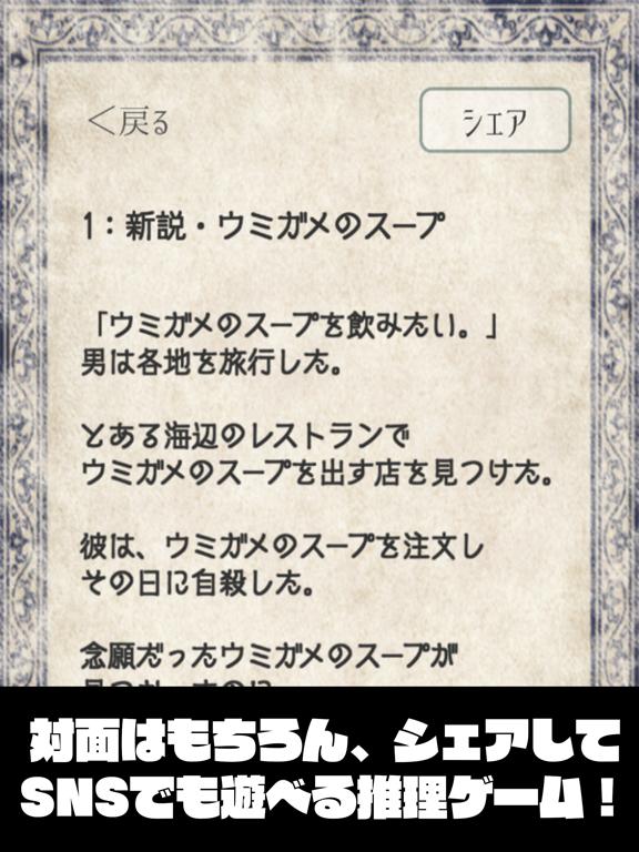 新説・ウミガメのスープ【水平思考ゲーム】のおすすめ画像3