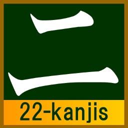 Japanese-kanji2(22-kanjis)