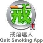 戒煙達人 icon