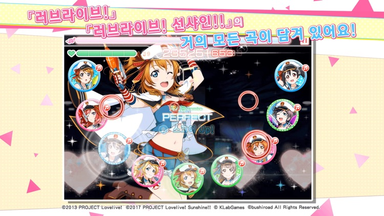 러브 라이브! School idol festival screenshot-1