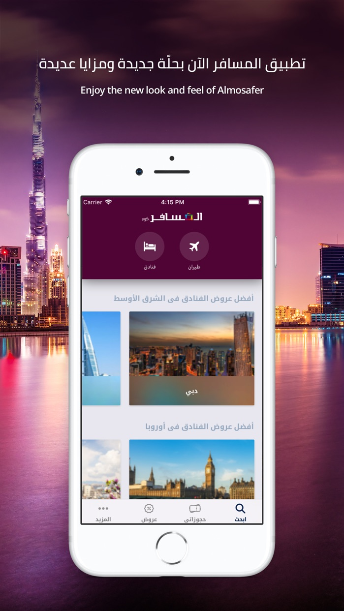 المسافر لحجز الفنادق والطيران Screenshot
