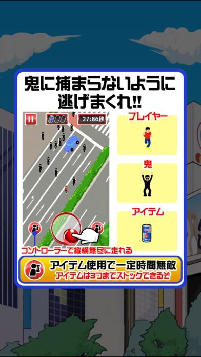 渋谷で鬼ごっこのおすすめ画像3