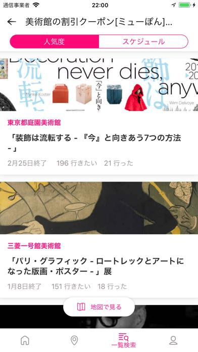 TokyoArtBeatのおすすめ画像2