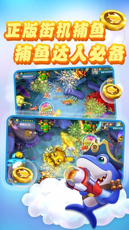 捕鱼机-真人捕鱼电玩城的打鱼游戏厅 screenshot-4
