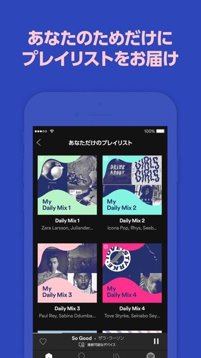 Spotify -音楽ストリーミングサービスのおすすめ画像4