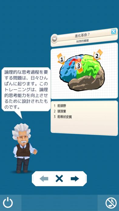 アインシュタインの脳トレのおすすめ画像10