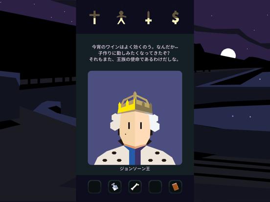 Reigns: Her Majestyのおすすめ画像4