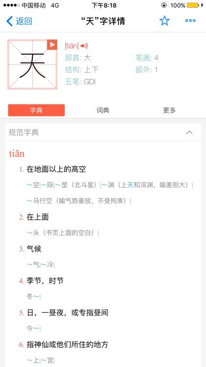 汉语字典和汉语成语词典10合1专业版 screenshot-3