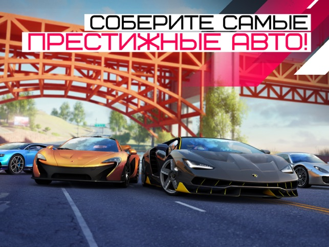 Asphalt 9: Легенды Screenshot