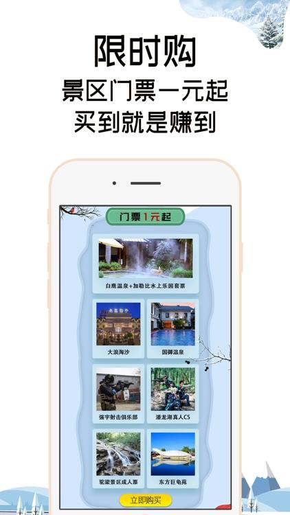 快票出行 screenshot-2