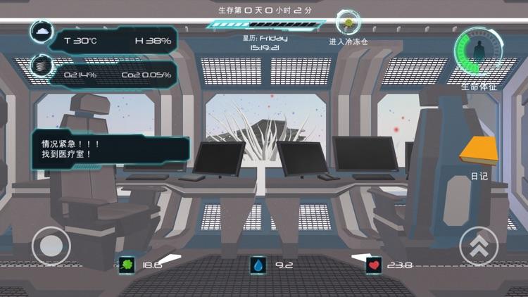 生存2077 - 太空漫游外星探险解谜 screenshot-3