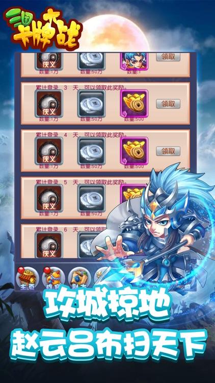 三国卡牌大战-热血群英卡牌争霸赛 screenshot-4