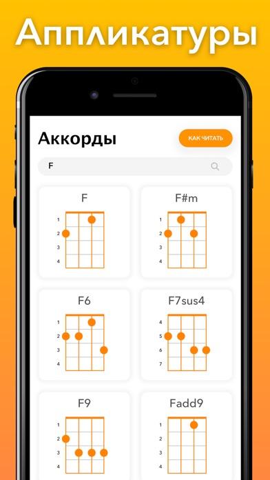 Ukulele Tabs - Укулеле песни Screenshot 5