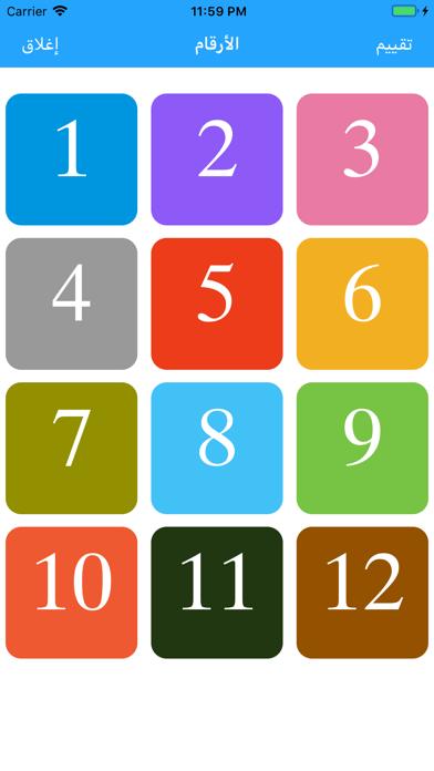 تعلم جدول الضرب بسهولة screenshot 1