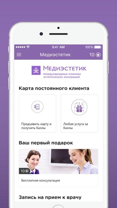 Медиэстетик-1
