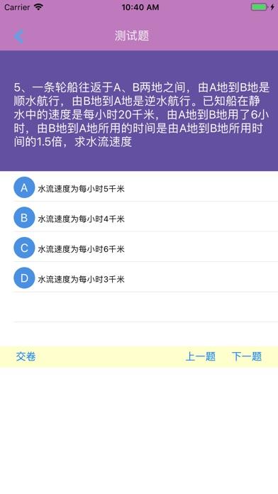 小学数学 - 五年级例题习题集app screenshot 3