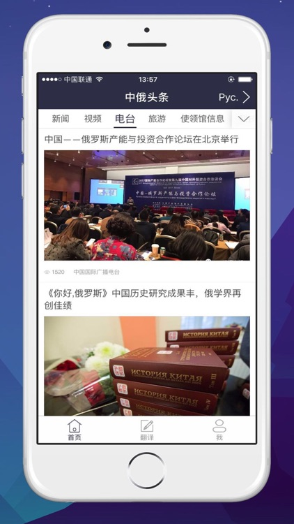 中俄头条 screenshot-1
