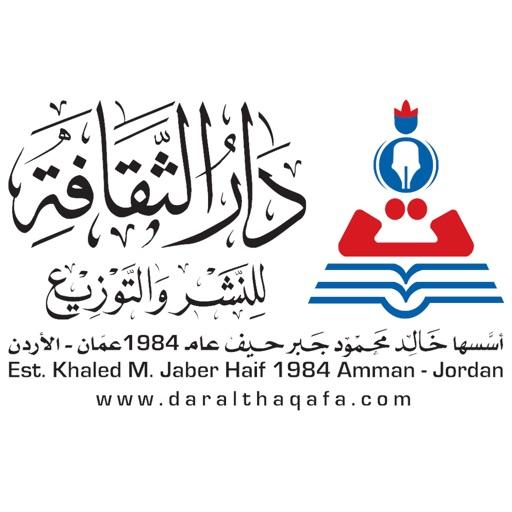 Dar Al Thaqafa دار الثقافة
