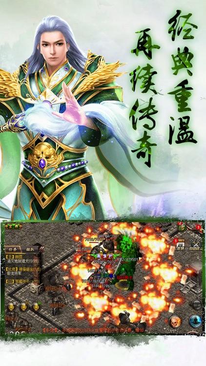 江山如画-传奇游戏屠龙私服手游 screenshot-4