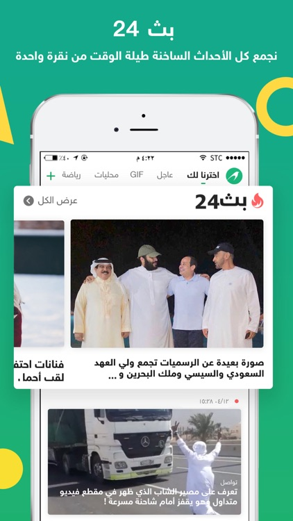 حصر- اخبار، فيديو، ترفيه screenshot-3