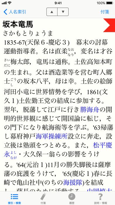 角川新版日本史辞典 ScreenShot2