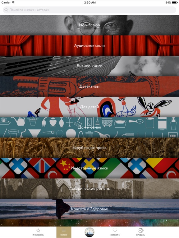 Аудиокниги от Patephone Скриншоты9