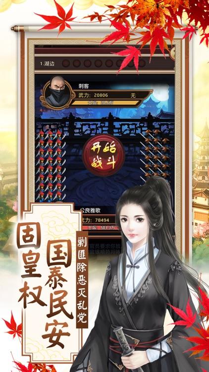 红颜江山 screenshot-3