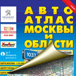 Road Atlas of Moscow and Moscow region.