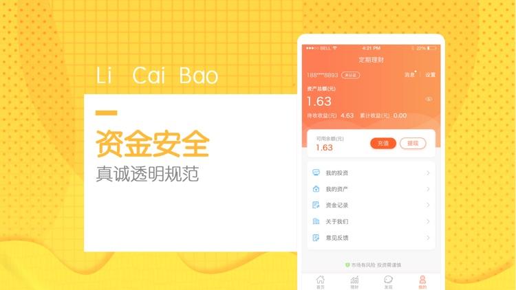 理财宝-15%收益活期理财的理财产品 screenshot-3