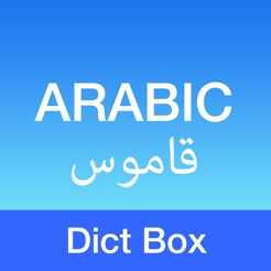 Arabic Dictionary - مترجم