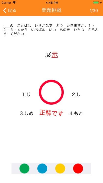 N2 Kanji Yomi screenshot-4