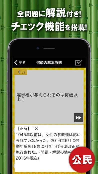 中学社会 地理・歴史・公民 (広告非表示版)スクリーンショット3